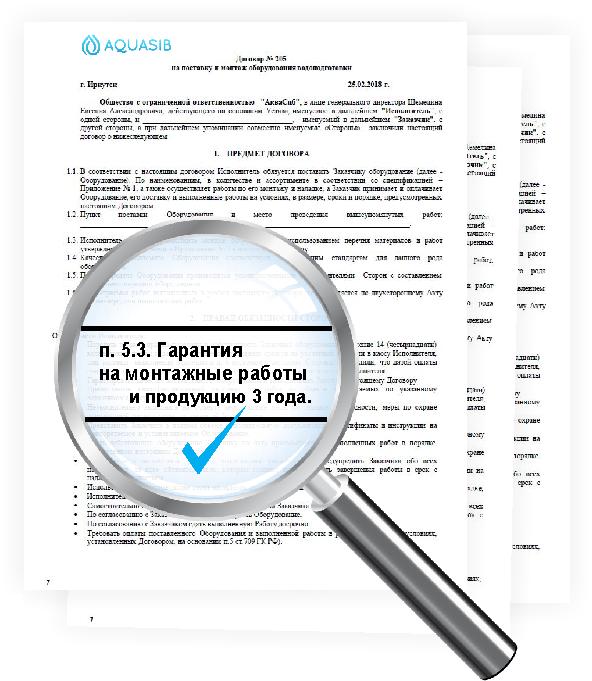 Установка систем очистки воды с гарантией в Иркутске